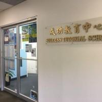 Success Tutorial School