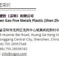 Hong Kong Zhongcheng Hardware Plastic Cement Co., Ltd.