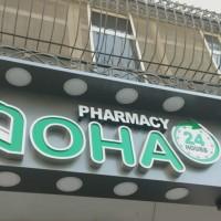 Noha Pharmacy صيدلية نهى