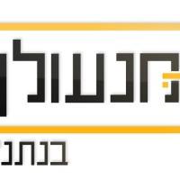 Locksmith in Netanya
