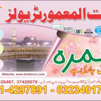 Bait ul Mamoor Travel & Tours (Pvt) Ltd
