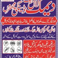 A to Z Pesticide services 0336/5580360