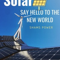 The Shams Power
